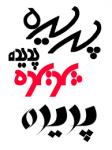logo p e1474894081613 min - logo-p-e1474894081613-min