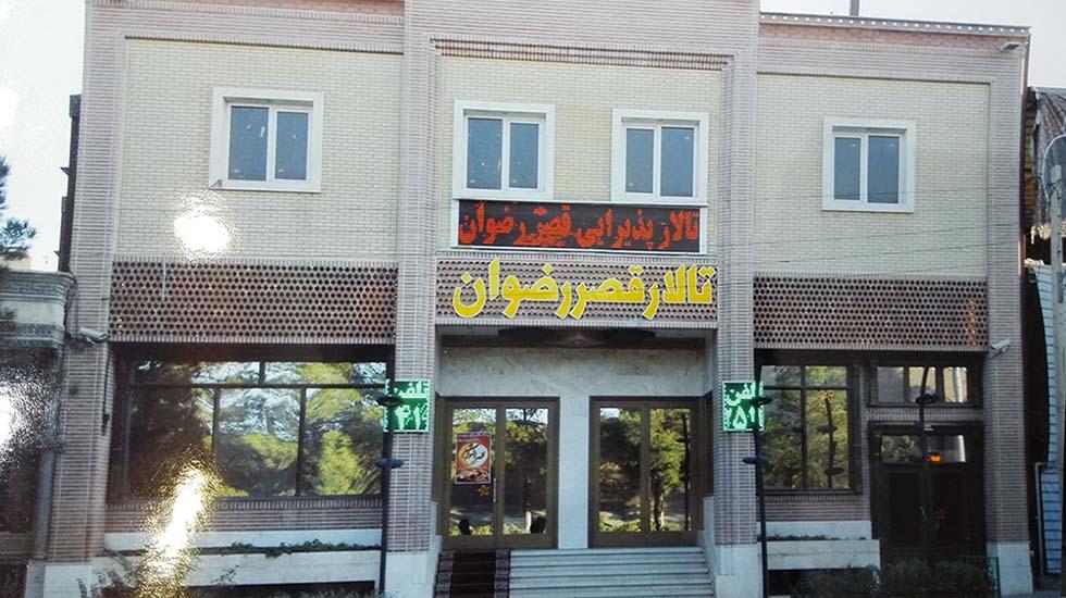 rezvan6 min - تالار و رستوران قصر رضوان