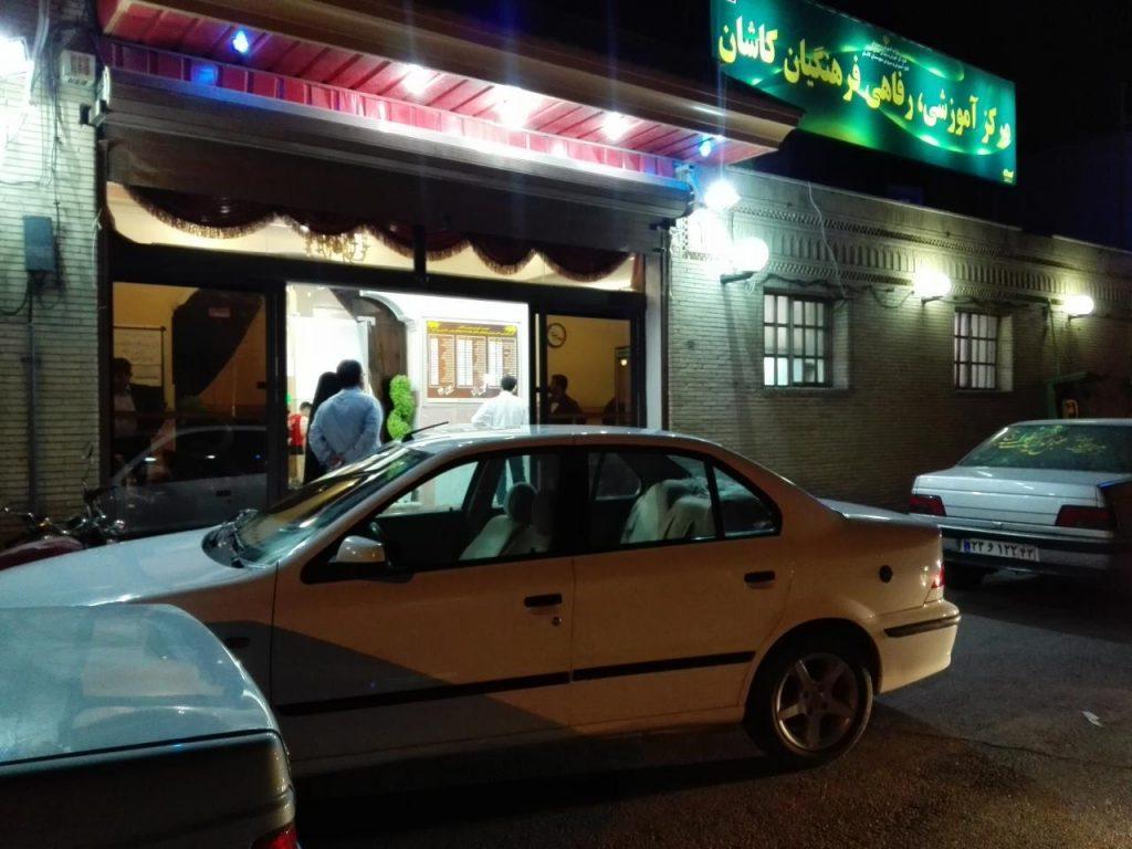 photo 2018 09 17 01 09 02 1024x768 - خانه معلم کاشان | رستوران و ستاد اسکان فرهنگیان کاشان