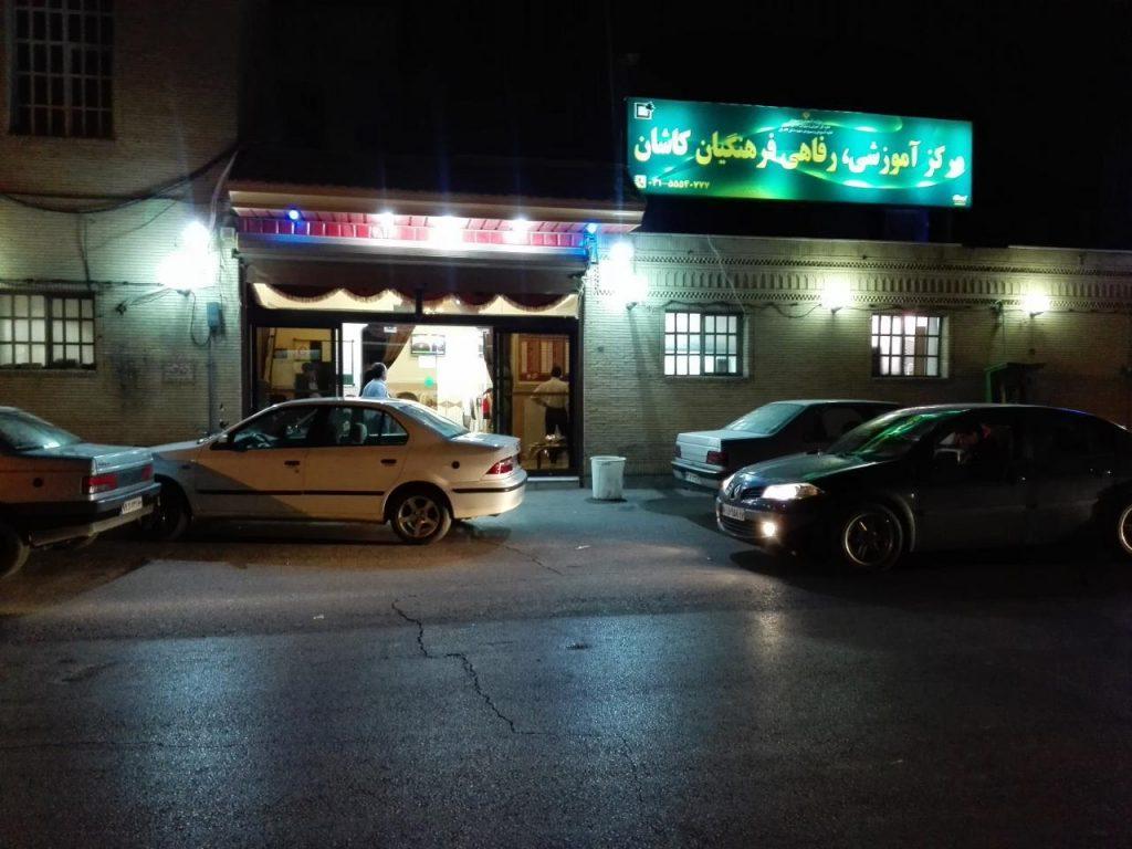مرکز رفاهی فرهنگیان کاشان