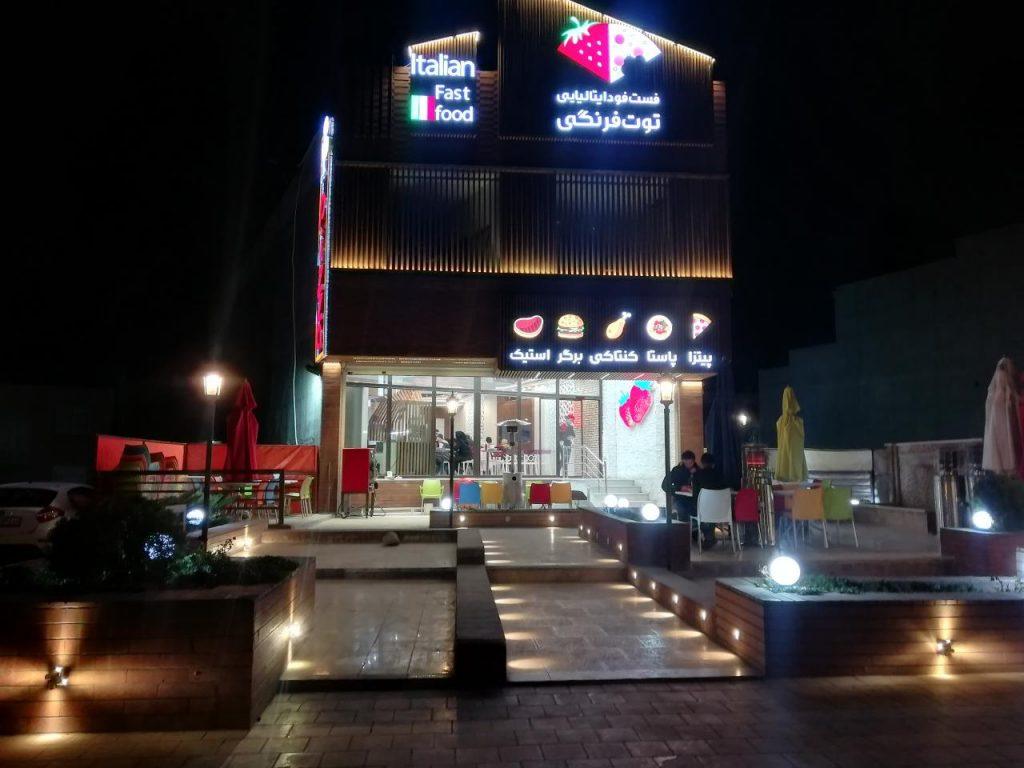 photo 2019 03 08 19 31 46 1024x768 - رستوران های کاشان | ۱۰ تا از بهترین رستوران های کاشان | آدرس و تصاویر